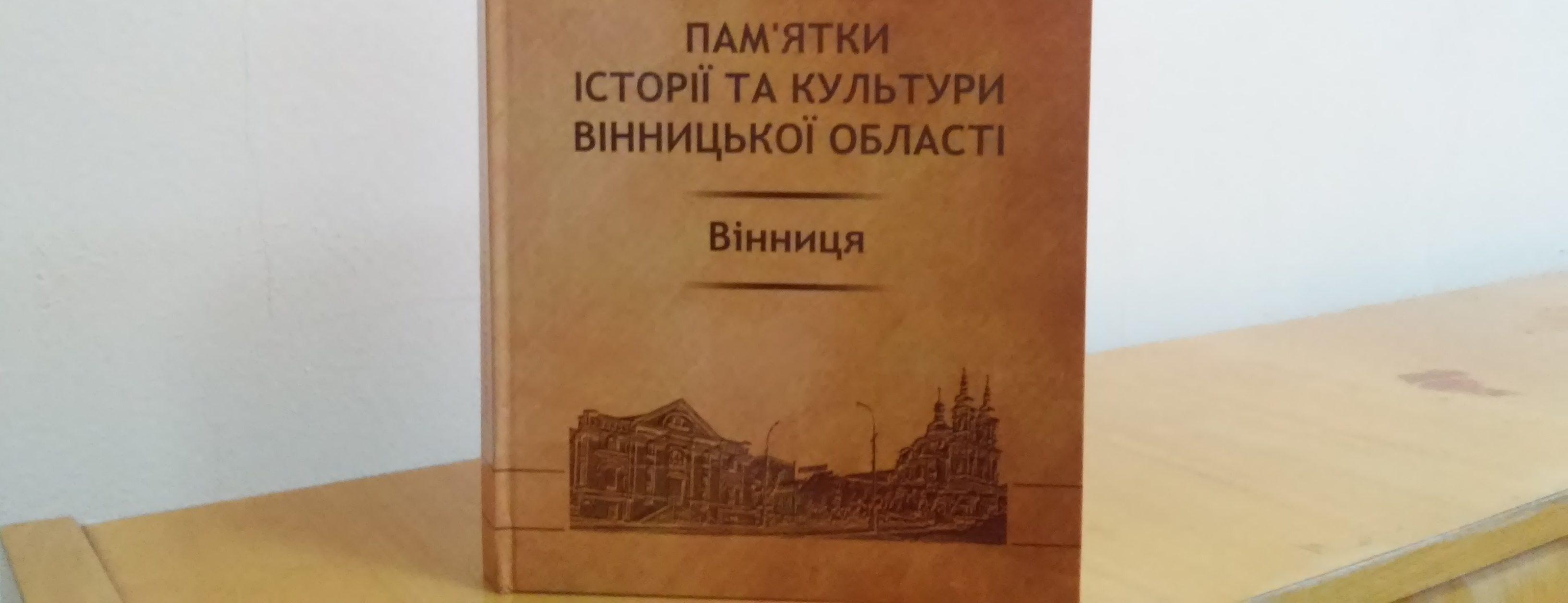 Над книгою про пам'ятки історії Вінниці працювали понад сім років
