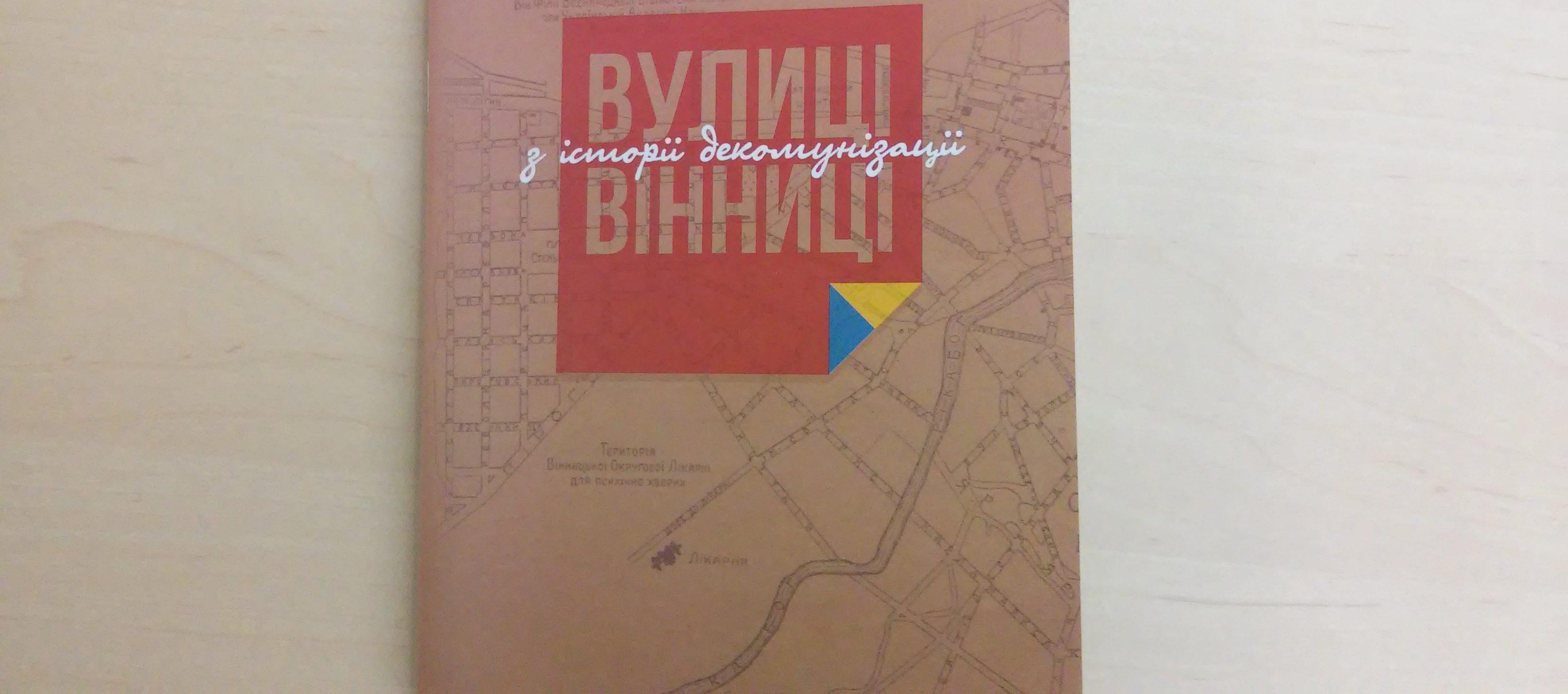 У Вінниці презентували сайт про історію декомунізованих вулиць та древні мапи міста