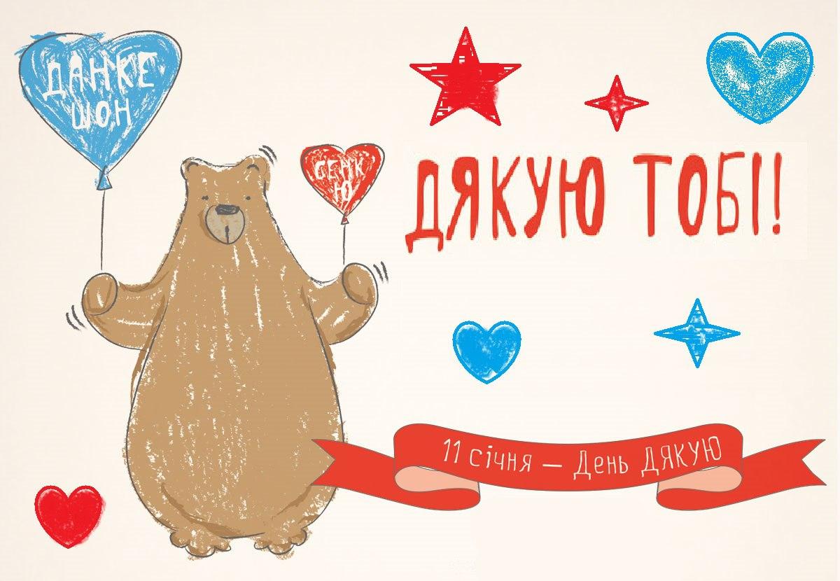 До Всесвітнього дня «Дякую» біля вежі Артинова роздаватимуть спеціальні листівки