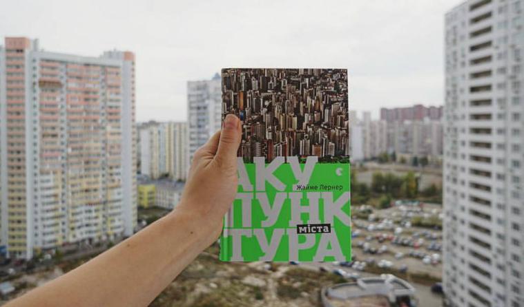 «Акупунктура міста»: у Вінниці «приміряють» бразильський досвід перетворення міського простору
