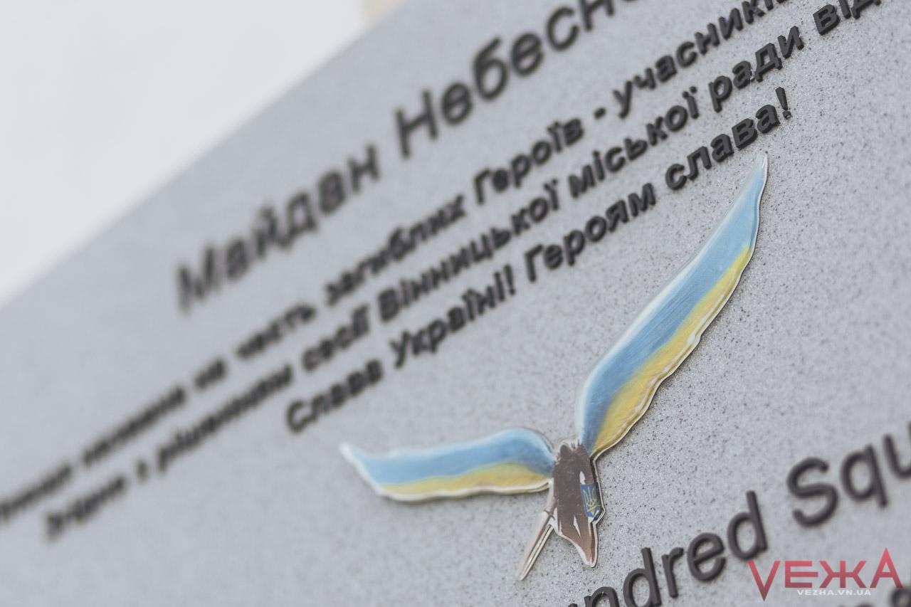 Розстріляні за Гідність: у Вінниці відкрили меморіальну дошку на честь Небесної Сотні. ФОТО