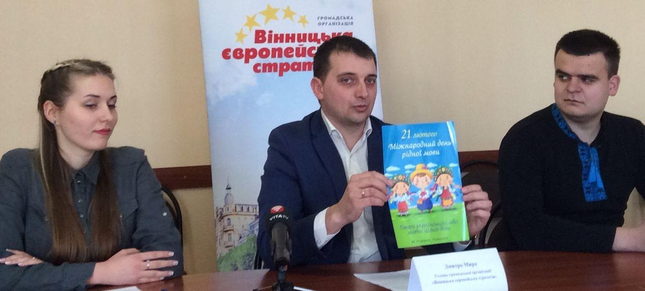 Вінницькі активісти перевірять місцеві кафе і таксі на повагу до української мови