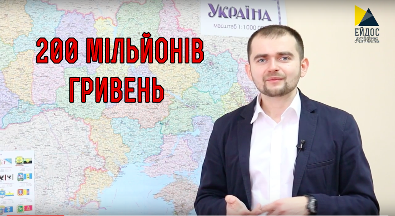 Гліб Канєвський про протидію корупції на допорогових закупівлях у Вінницькій області