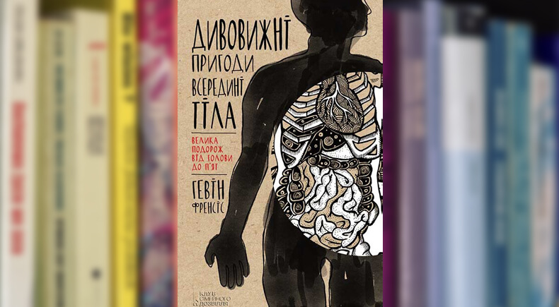 «Про мізки і кишки»: у Вінниці обговорюватимуть «популярну анатомію»