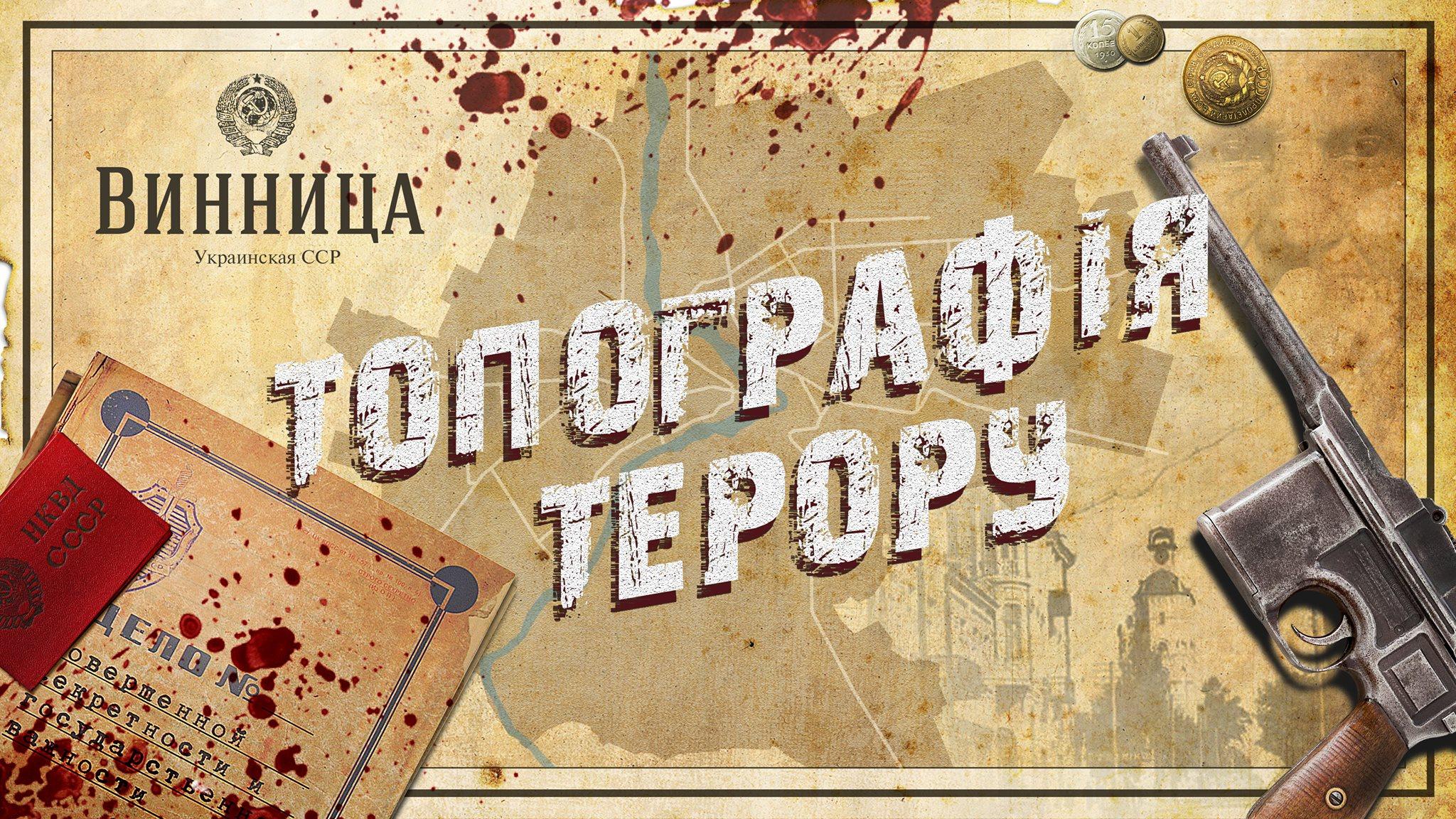 VежА опублікувала в мережі повний фільм «Вінниця: топографія терору». ВІДЕО