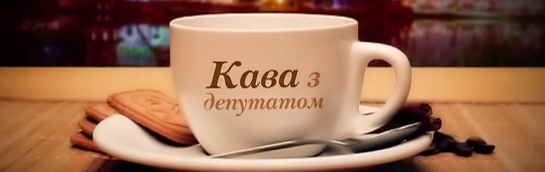 Кава з депутатом. Післямова