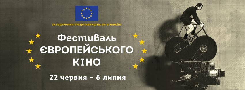 У Вінниці триває безкоштовний Фестиваль європейського кіно просто неба