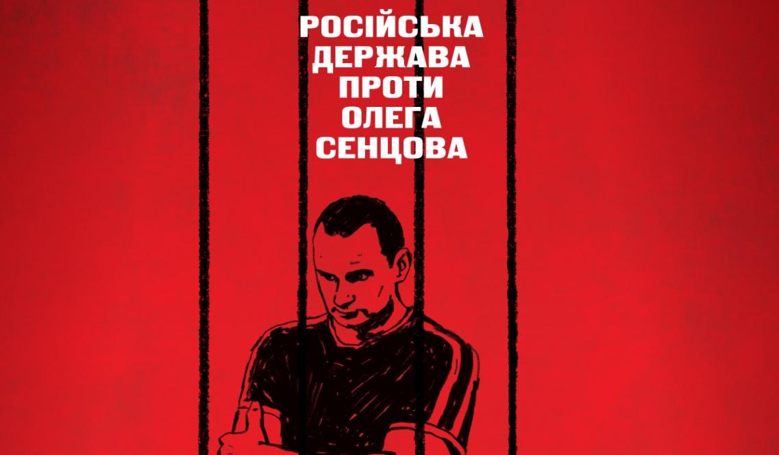 У Вінниці покажуть фільм про ув'язненого Кремлем режисера Сенцова