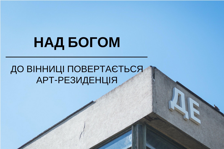 У вінницькій «Росії» митці з усієї України досліджуватимуть «Насильство образу»