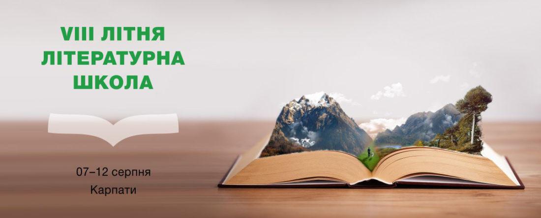 """Восьма Літературна: """"Літосвіта"""" випустить з Карпат нову """"партію"""" молодих письменників"""