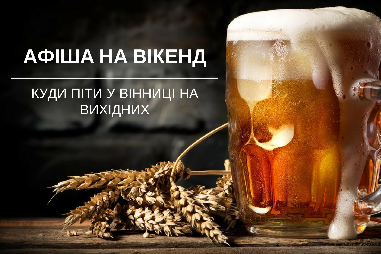 Що цікавого у Вінниці на вихідних: афіша на 4-6 серпня