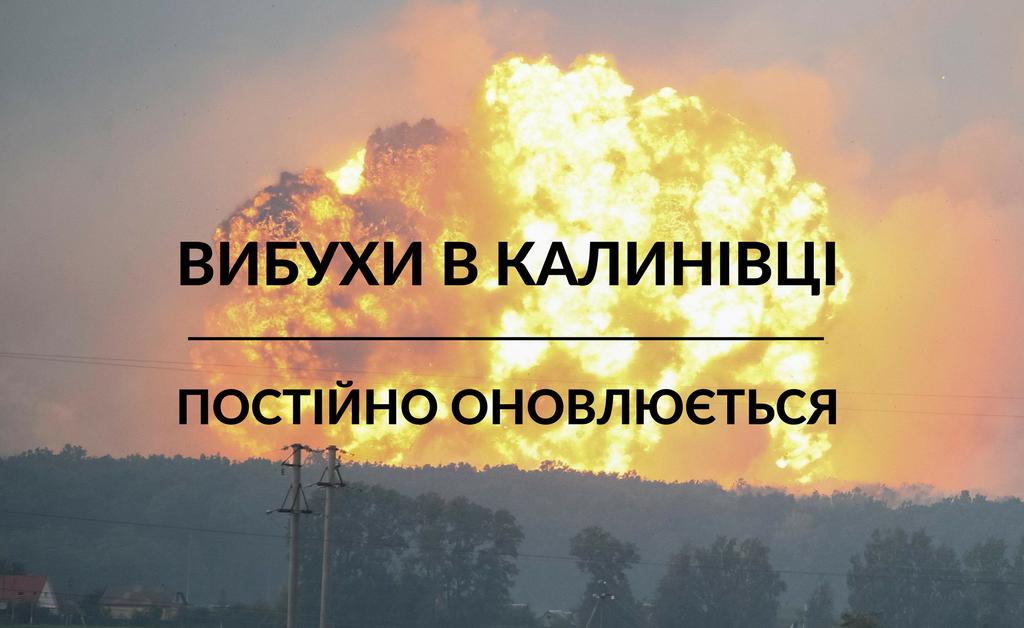 Спецтема: пожежа на військових складах у Калинівці. ОНОВЛЮЄТЬСЯ