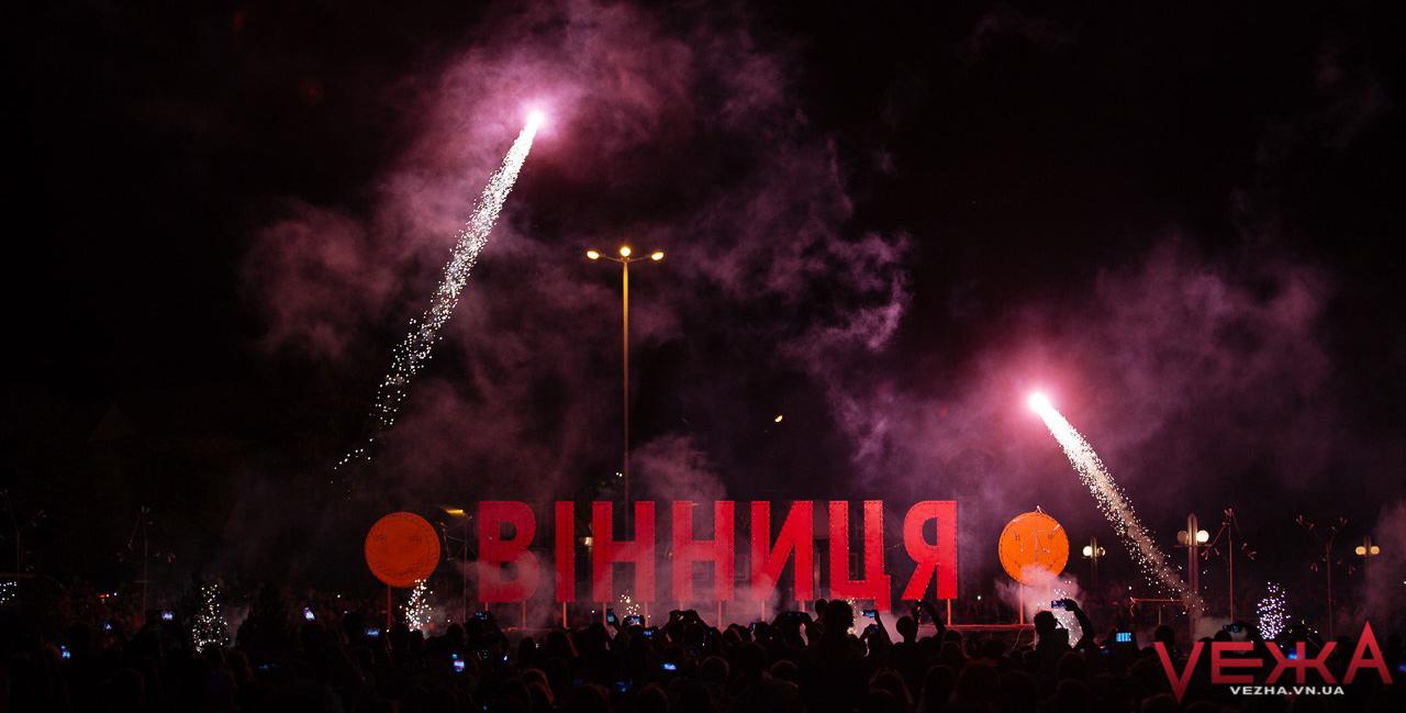 Як Вінниця святкувала День міста-2017: найцікавіші моменти. ФОТОРЕПОРТАЖ