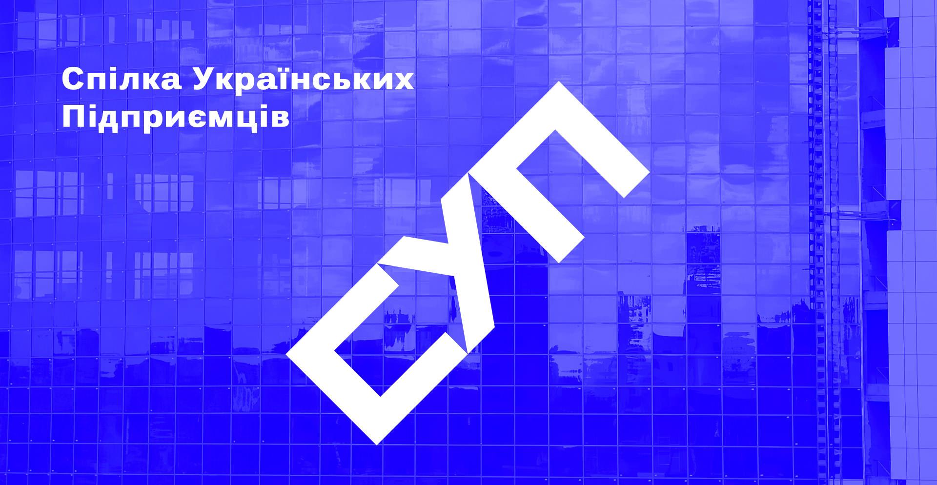 СУП у Вінниці: місцевих підприємців кличуть на зустріч з власниками найбільших українських компаній