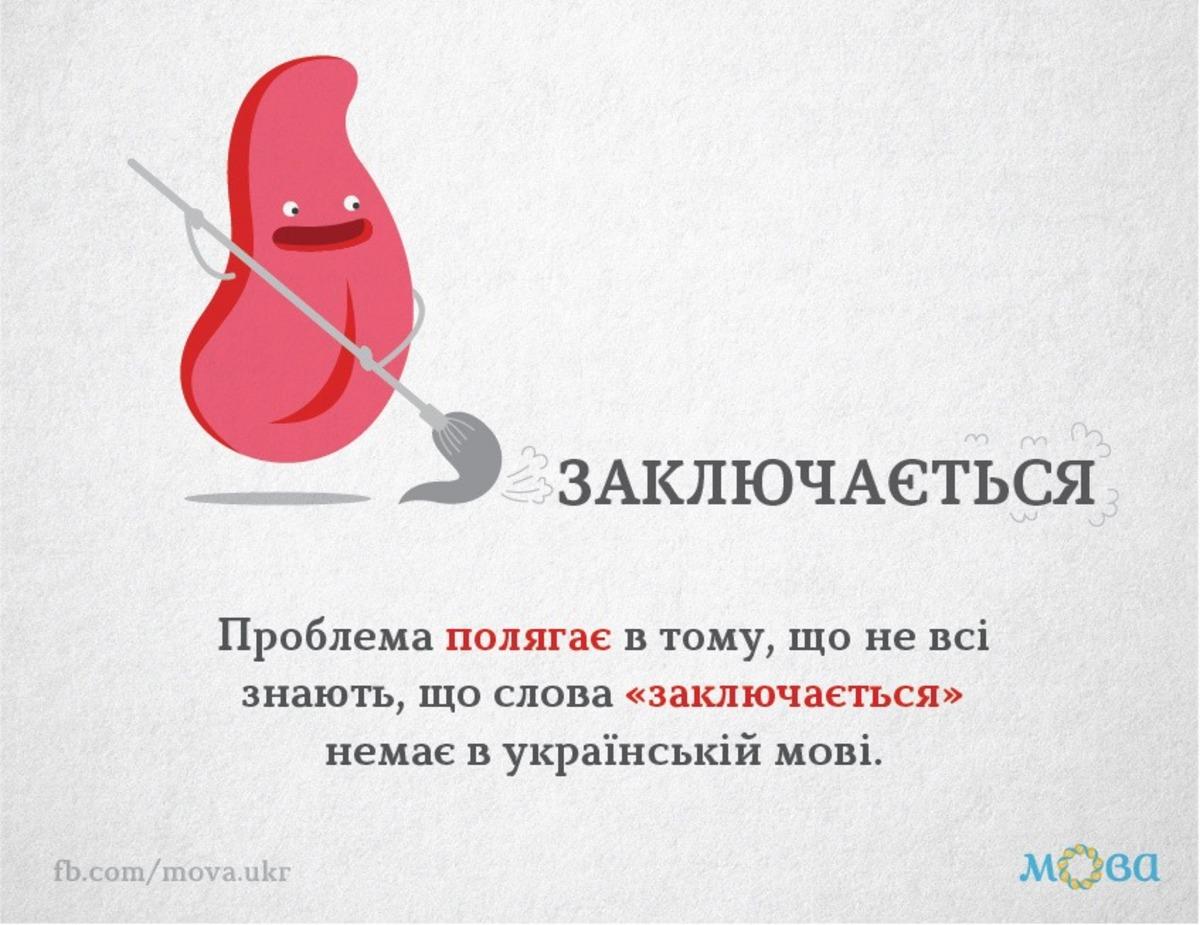 Між мовою та языком: українській грамотності у Вінниці вчитимуть на зупинках