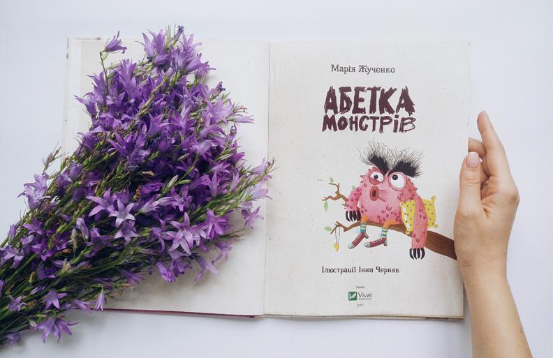 Маленькі вінничани вчитимуть «Абетку монстрів» у книгарні «Є»
