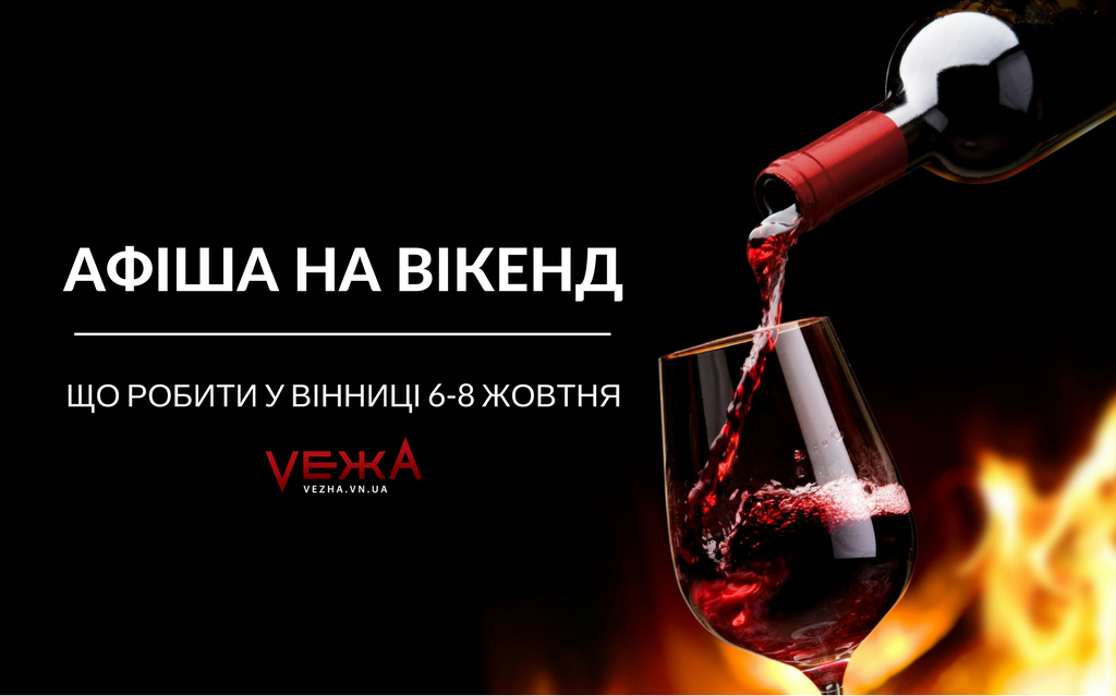 Що робити у Вінниці на вихідних: афіша на вікенд 6-8 жовтня