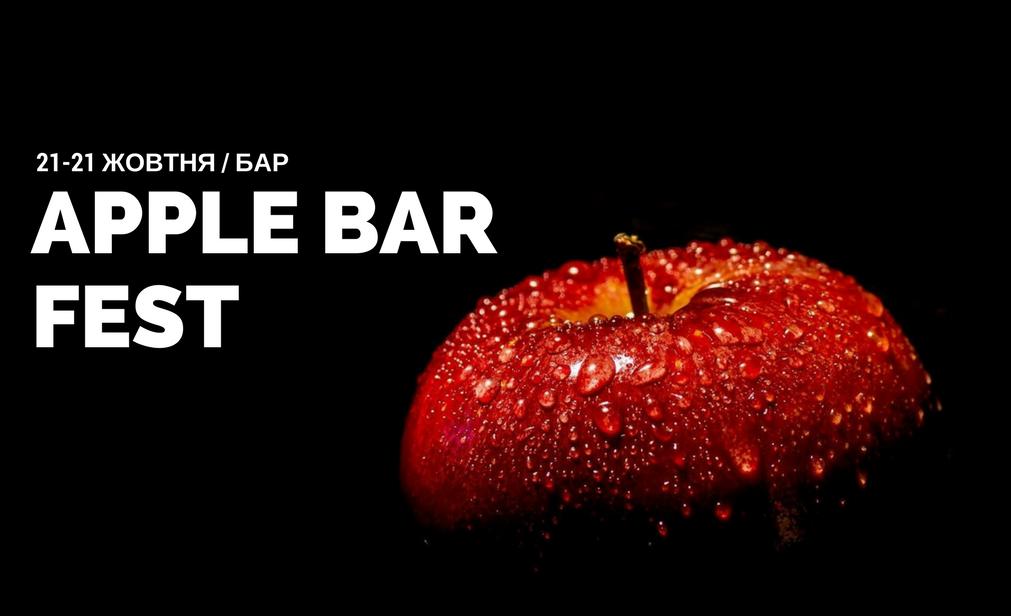 Apple Bar Fest: у Бару під Вінницею відбудеться Фестиваль Яблука