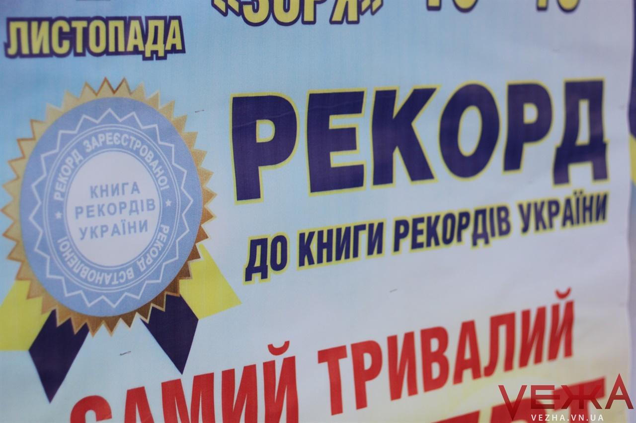 У Вінниці планують встановити рекорд України з найтривалішого концерту