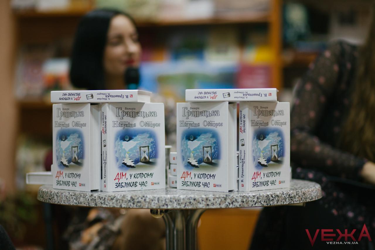 """Майдан та містика на основі реальних подій: у Вінниці презентували """"Дім, у котрому заблукав час"""". ФОТО"""