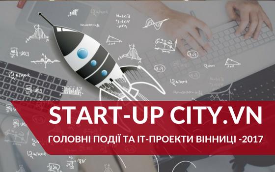 IT-Вінниця: головні події, найцікавіші стартапи та сподівання Інноваційної Вінниці у 2017 році. ОГЛЯД