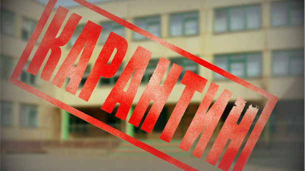 У Вінницьких школах почали оголошувати карантин. ПЕРЕЛІК
