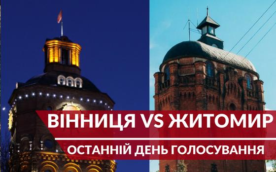 Вінниця VS Житомир: останній день голосування за головне інноваційне місто країни