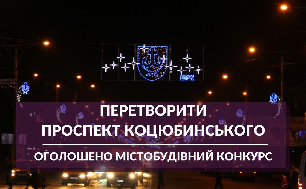 У Вінниці оголосили конкурс на проект реконструкції проспекту Коцюбинського