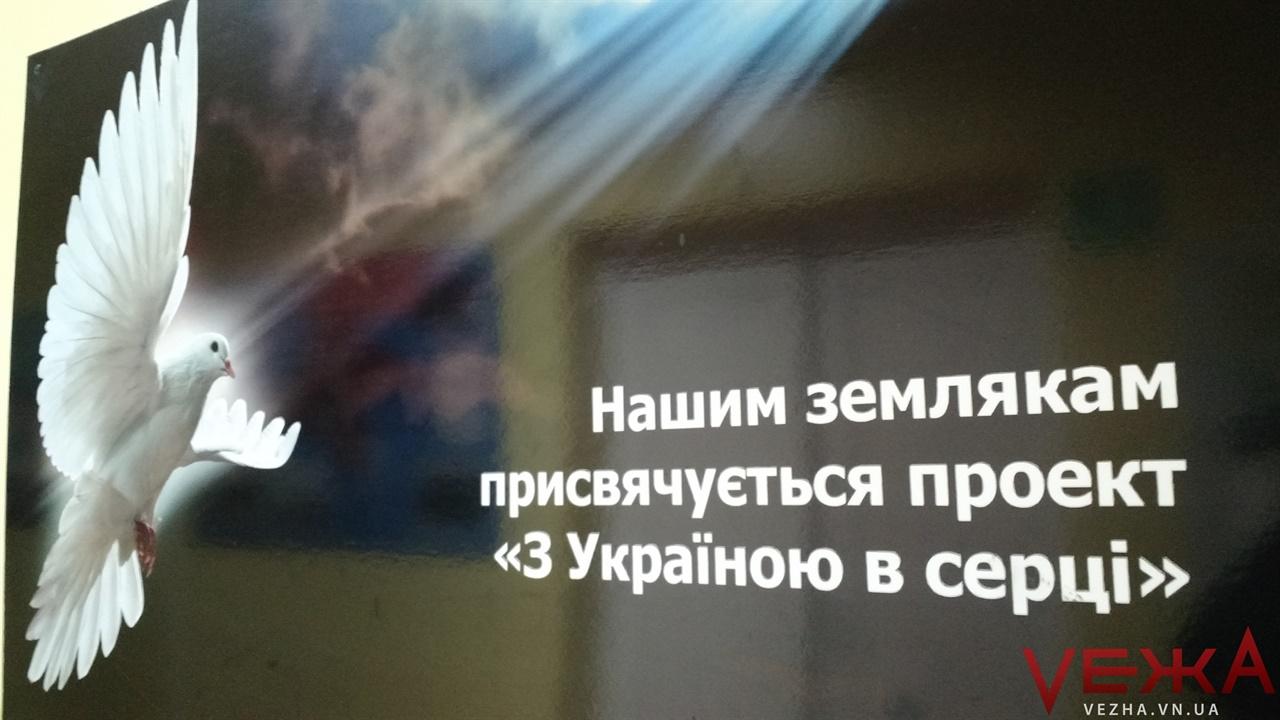 Шоломи з Майдану та гільзи з АТО: у Вінницькій школі відкрили музей у пам'ять про Революцію та АТО