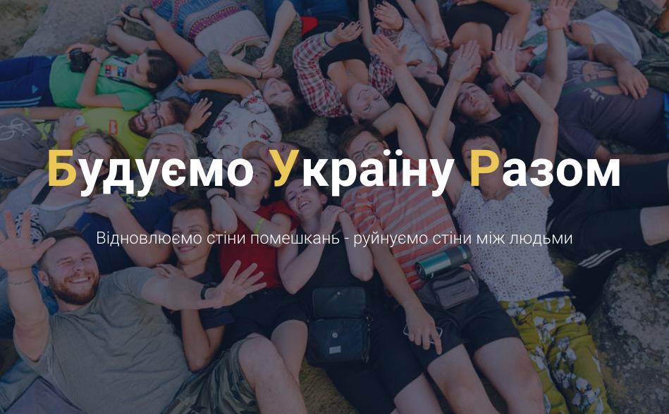 Будуємо Україну Разом: заклик до змін, або що таке Всеукраїнський волонтерський табір «БУР»