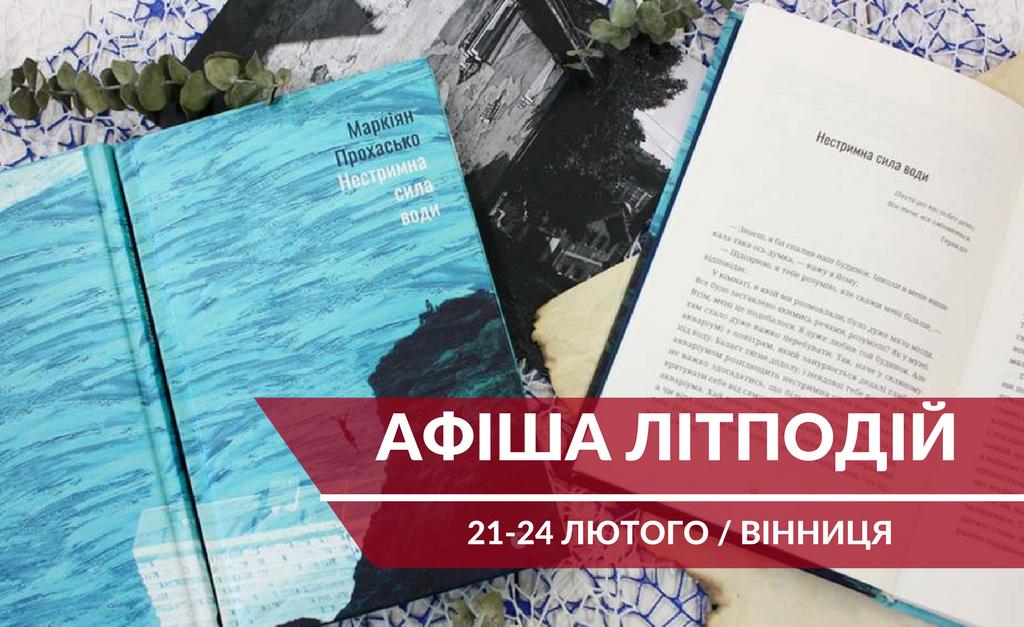 Книга про пошук ідеального міста, казка про народження та портрет Поділля: анонси літподій у Вінниці