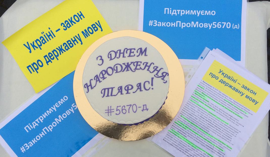 Вінничани в день народження Шевченка вимагали від влади ухвалити новий закон про мову. ФОТО