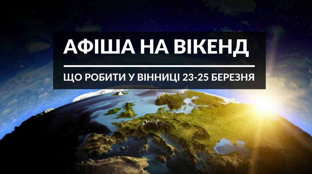 Що робити у Вінниці на вихідних: афіша на вікенд 23 – 25 березня