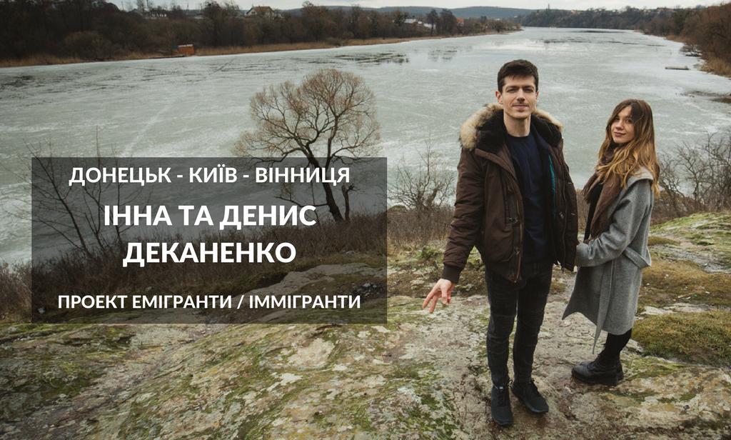 """Інна та Денис Деканенко: """"У Вінниці люди """"голодні"""" на нове, але водночас – бояться нового"""""""