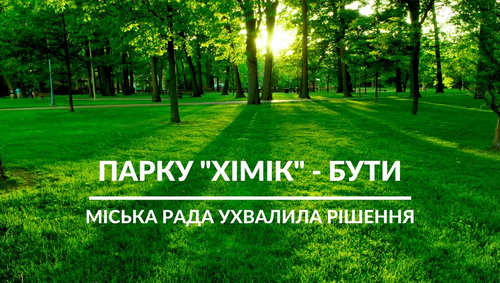 """Вінницька міська рада офіційно створила парк """"Хімік"""""""