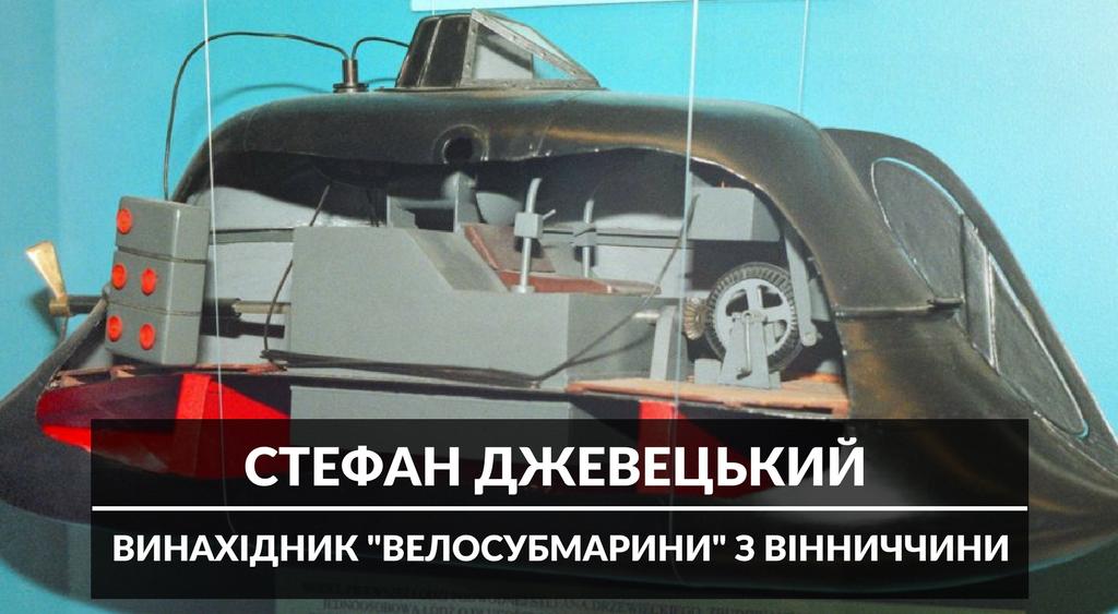 "Стефан Джевецький: уродженець Вінниччини, який винайшов ""велосубмарину"""