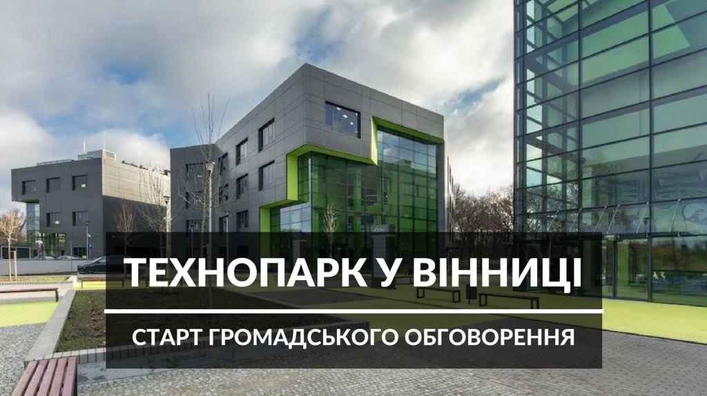 Вінничан кличуть на громадське обговорення зі створення Інноваційно-технологічного парку