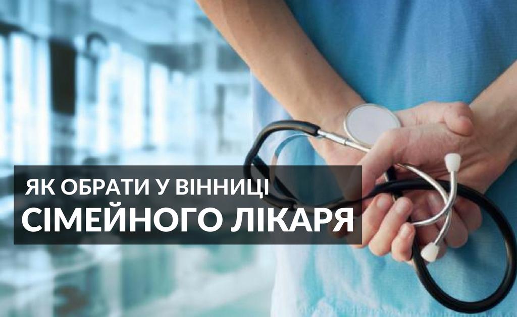 Тест-драйв медичної реформи: у пошуках сімейного лікаря у Вінниці