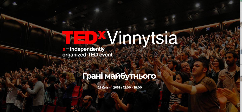 """У Вінниці організують конференцію TEDx """"Грані майбутнього"""""""