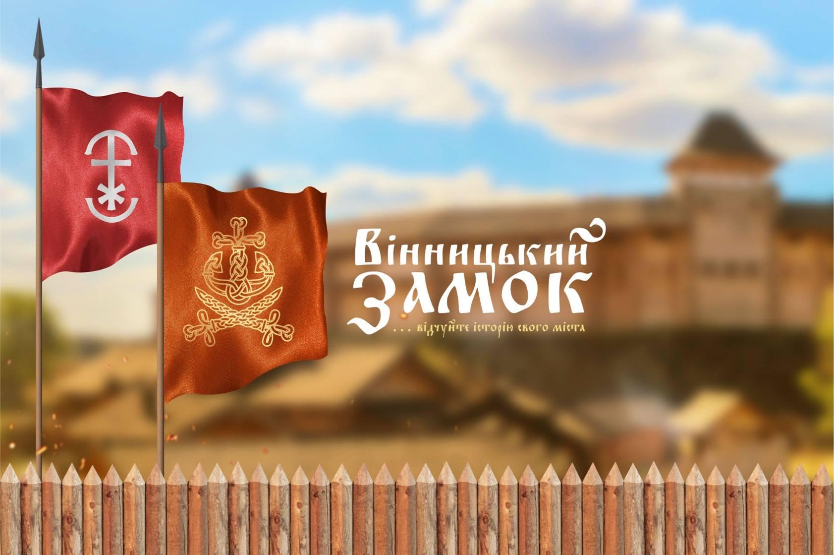 Що планують облаштувати на Замковій горі у Вінниці: запрошують на дискусію