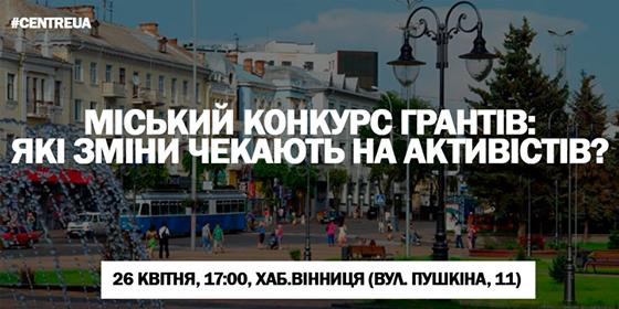 Міський конкурс грантів у Вінниці: які зміни чекають на активістів?