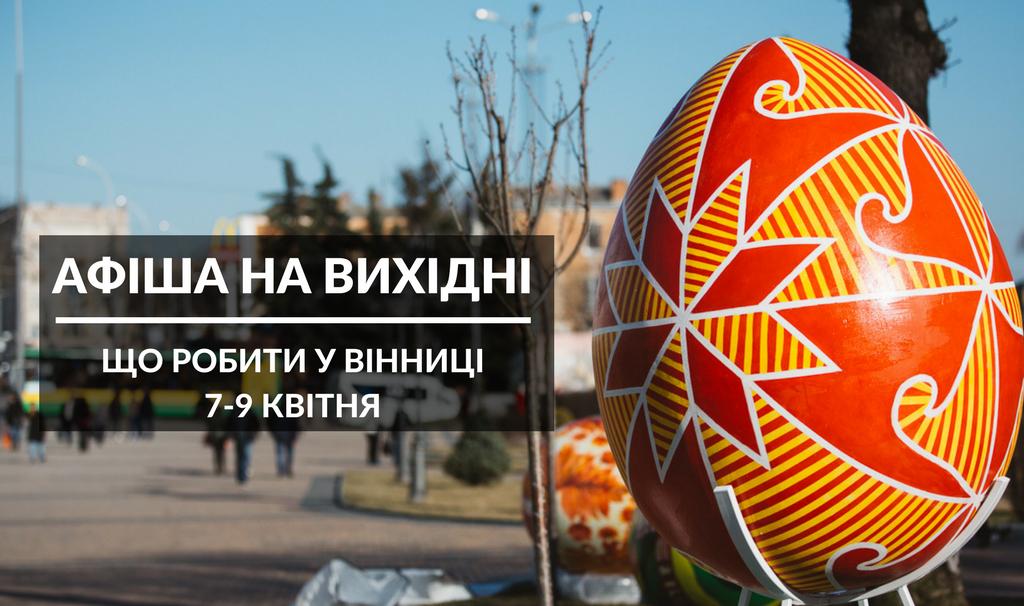 Що робити у Вінниці на вихідних: афіша на вікенд 7-9 квітня