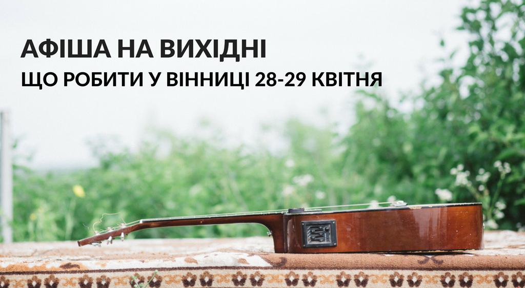 Що робити у Вінниці на вихідних: афіша на уікенд 28 – 29 квітня