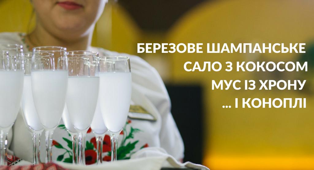 Березове шампанське, сало з кокосом і молекулярний хрін: відбулася третя вечеря проекту «13 шефів у Вінниці». ФОТОРЕПОРТАЖ
