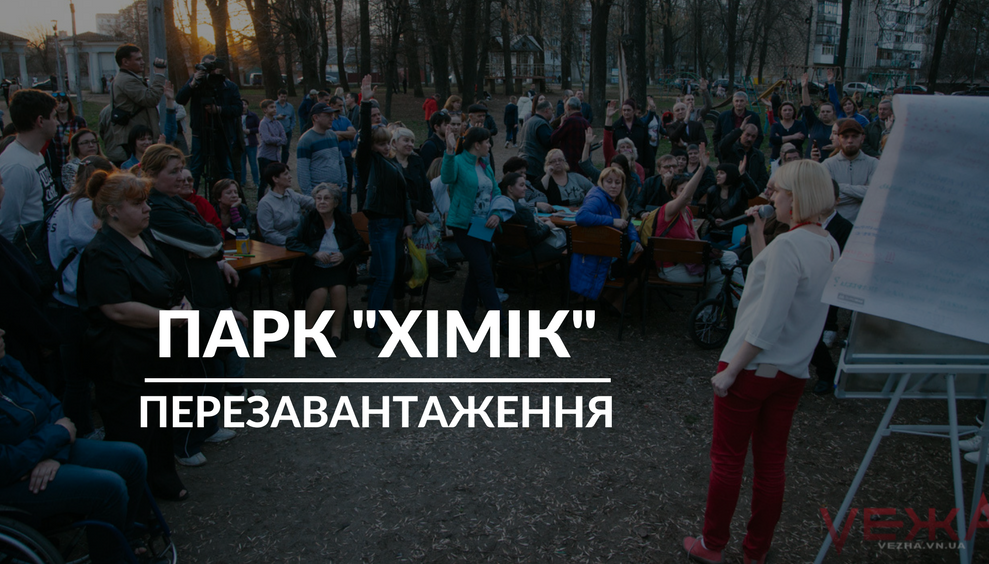 """Перезавантаження """"Хіміка"""": як дві сотні людей спільно вирішували долю парку. ФОТО"""