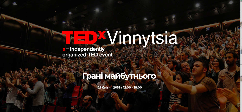 """Оголошено імена спікерів, які розкриватимуть """"грані майбутнього"""" на TEDxVinnytsia"""