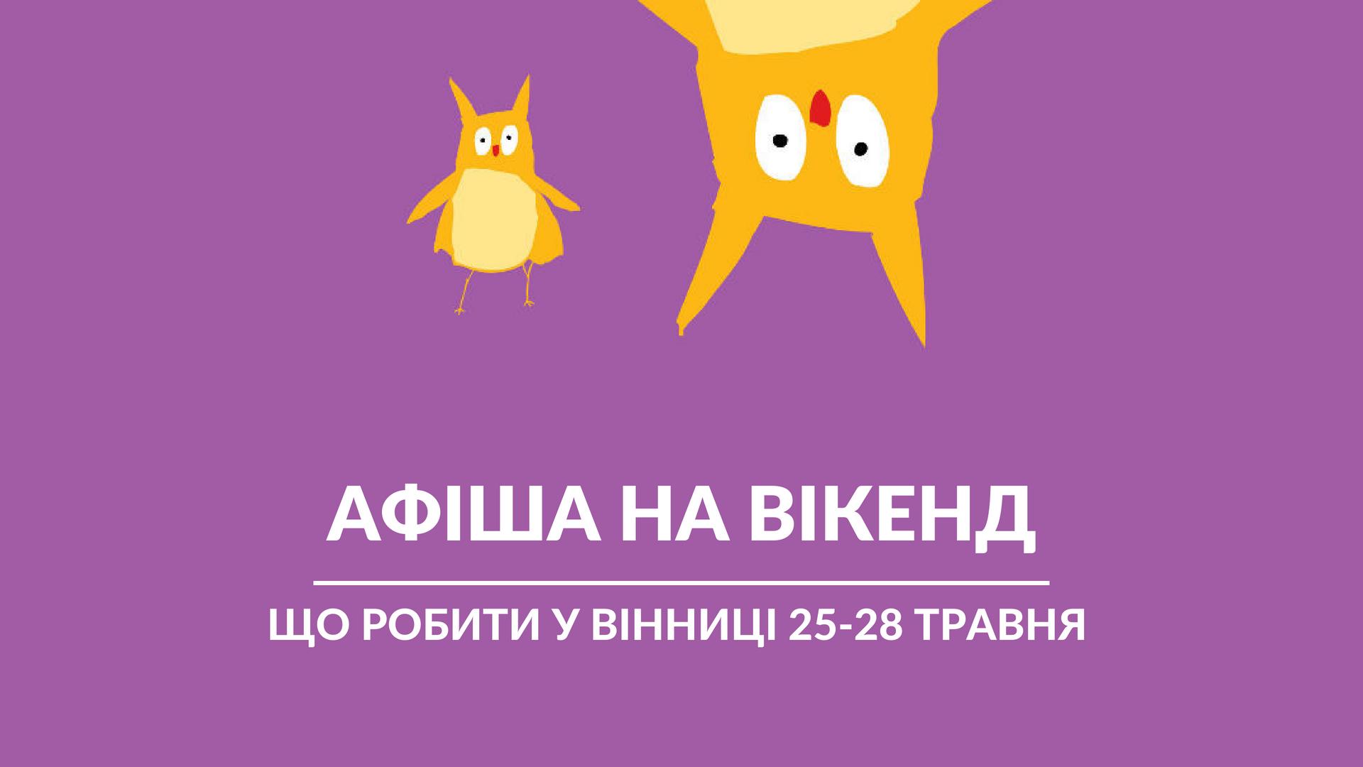 Що робити у Вінниці на вихідних: афіша на вікенд 25 – 28 травня