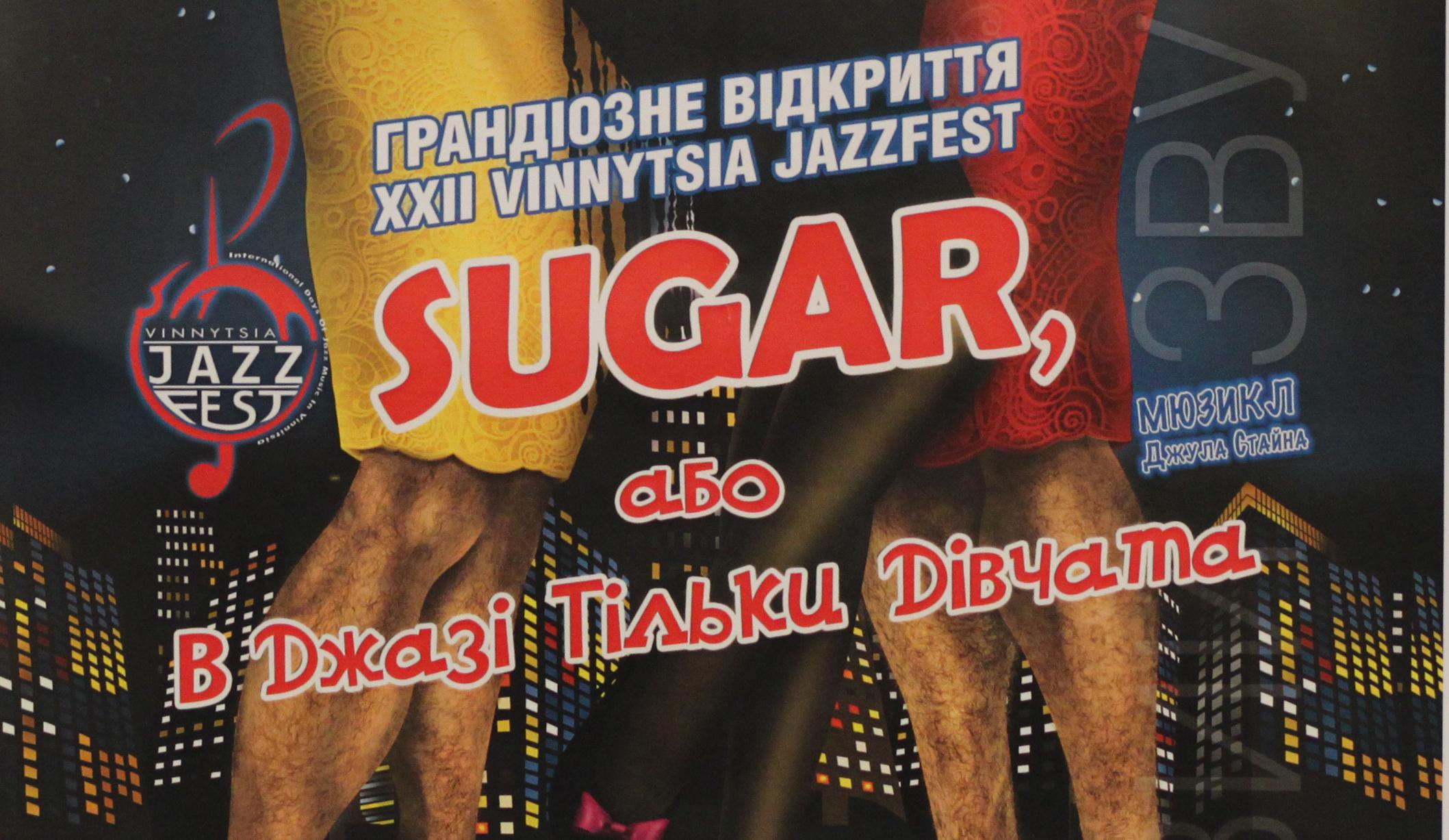 «У джазі тільки дівчата»: Vinnytsia Jazzfest-2018 розпочнеться легендарною постановкою