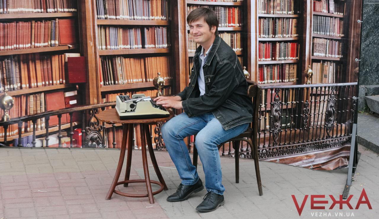 У Вінниці розпочався другий книжковий фестиваль VinBookFest. ФОТОРЕПОРТАЖ