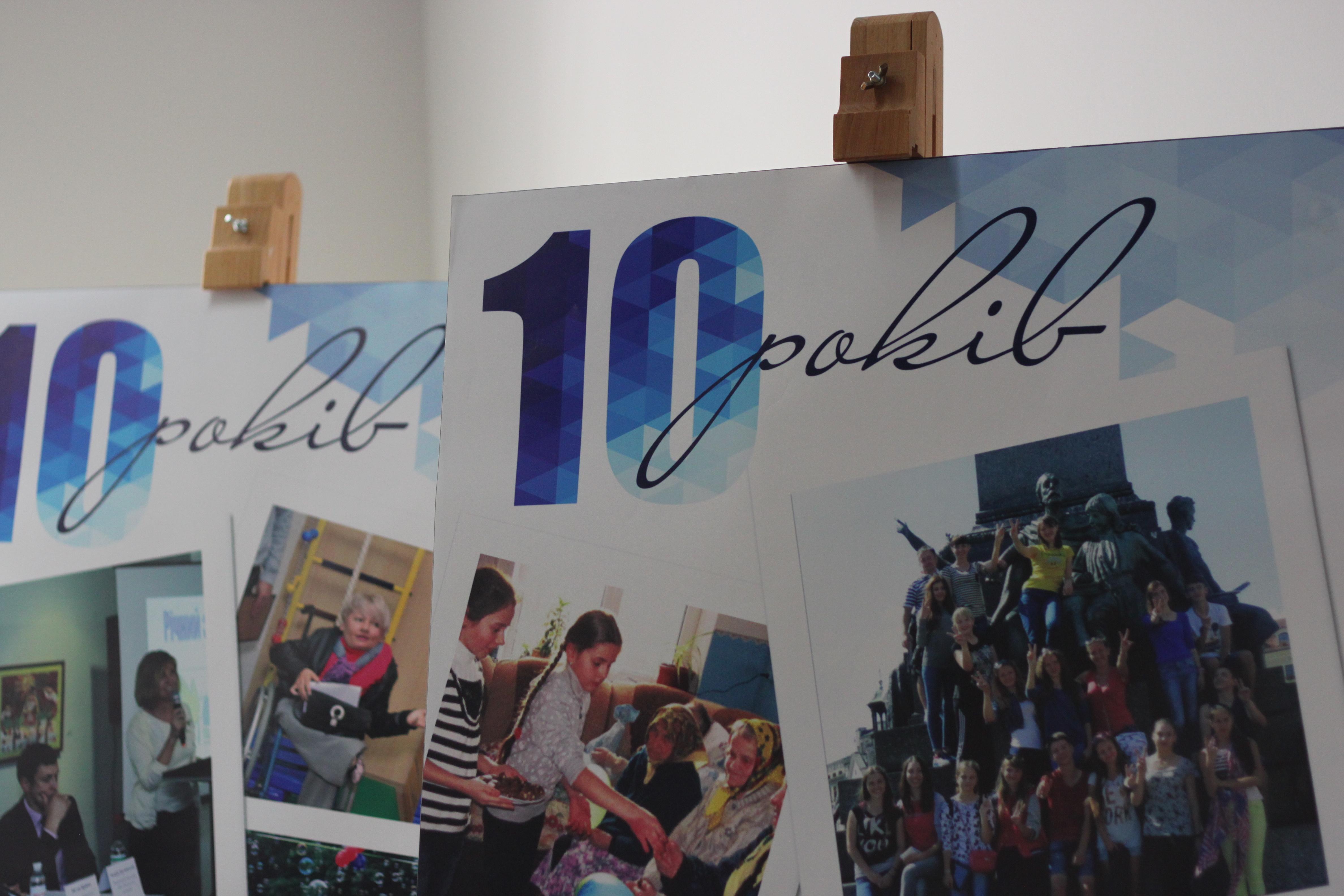 """""""Ми всі робимо добро"""": благодійний фонд """"Подільська громада"""" відсвяткував своє десятиріччя"""